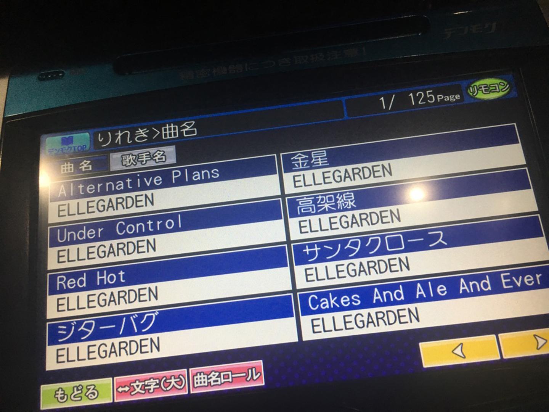 エルレガーデン6